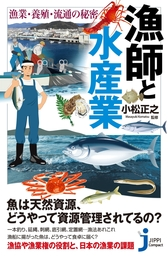 漁師と水産業 漁業・養殖・流通の秘密