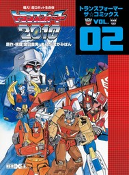 戦え!超ロボット生命体トランスフォーマー2010 トランスフォーマー ザ☆コミックスVOL.2