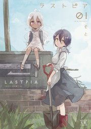 ラストピア(まんがタイムKRコミックス)