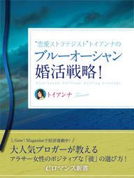 "er-""恋愛ストラテジスト""トイアンナのブルーオーシャン婚活戦略!"