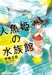 人魚姫の水族館(ヤングアニマル)