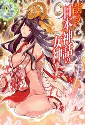 萌える!日本神話の女神事典