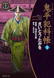ワイド版 鬼平犯科帳 52
