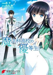 魔法科高校の優等生(電撃コミックスNEXT)