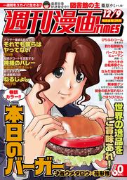 週刊漫画TIMES 2016年12/9号