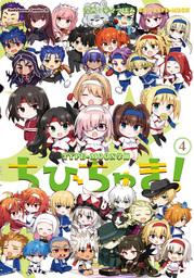 TYPE-MOON学園 ちびちゅき!(4)