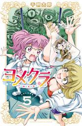 ヨメクラ【電子特別版】 5
