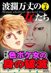 波瀾万丈の女たち色ボケ女の身の破滅 Vol.4