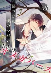 b-boyオメガバース vol.3
