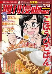 週刊漫画TIMES 2016年12/16号