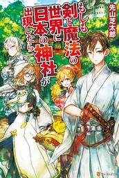 もしも剣と魔法の世界に日本の神社が出現したら(アルファポリス)