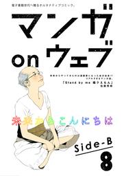 マンガ on ウェブ第8号 side-B