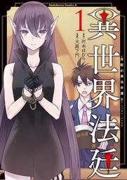 異世界法廷 ~反駁の異法弁護士~(角川コミックス・エース)
