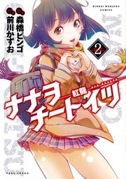 ナナヲチートイツ 紅龍(2)
