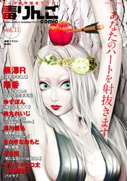 毒りんごcomic / vol.11