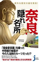 意外な歴史の謎を発見! 奈良の「隠れ名所」