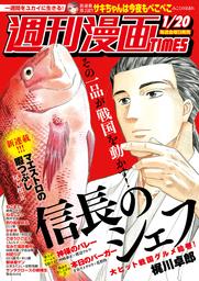 週刊漫画TIMES 2017年1/20号