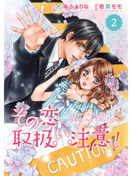 comic Berry's その恋、取扱い注意!2巻