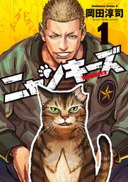 NYANKEES(角川コミックス・エース)