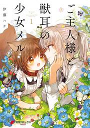 ご主人様と獣耳の少女メル(電撃コミックスNEXT)