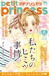 プチプリンセス vol.5(2017年2月1日発売)