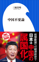 中国不要論(小学館新書)