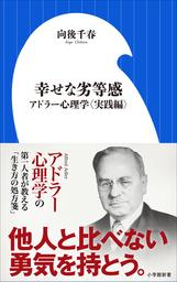 幸せな劣等感 ~アドラー心理学〈実践編〉~(小学館新書)