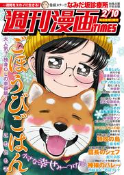 週刊漫画TIMES 2017年2/10号