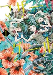 マザーグール(RYU COMICS)