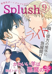 Splush vol.9 青春系ボーイズラブマガジン