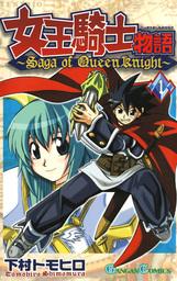 女王騎士物語 1巻