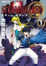 STEAM GEARED スチームギアード(ファミ通クリアコミックス)