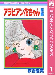 アラビアン花ちゃん(りぼんマスコットコミックスDIGITAL)