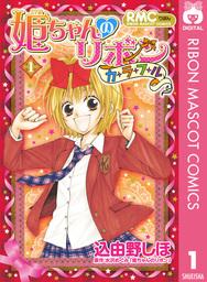 姫ちゃんのリボン カラフル(りぼんマスコットコミックスDIGITAL)
