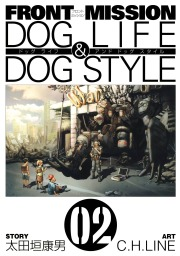 FRONT MISSION DOG LIFE & DOG STYLE 2巻