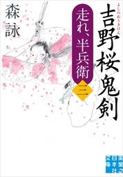 吉野桜鬼剣