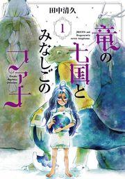 竜の七国とみなしごのファナ(ブレイドコミックス)