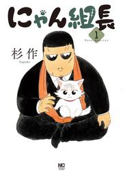 にゃん組長(漫画ゴラク)