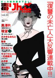 毒りんごcomic / 13