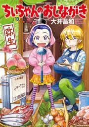ちぃちゃんのおしながき (13)