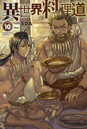 異世界料理道10