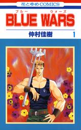 BLUE WARS 1巻