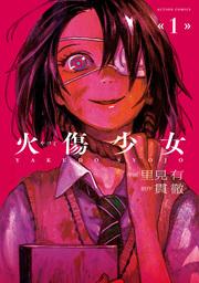 火傷少女(アクションコミックス)
