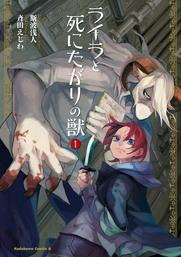 ライラと死にたがりの獣(角川コミックス・エース)