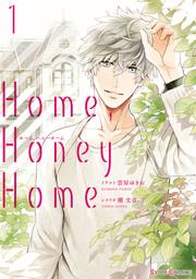 Home,Honey Home(シルフコミックス)