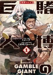 賭博の巨人(角川コミックス・エース)