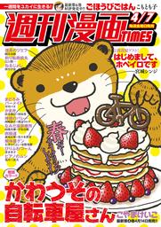 週刊漫画TIMES 2017年4/7号