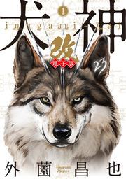 犬神・改 電子版(SPコミックス)