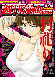週刊漫画TIMES 2017年4/14号
