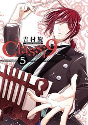 Classi9 (5)